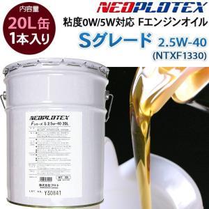 2.5W-40 20L 1缶 NEOPLOTEX F エンジンオイル S ペール缶 ネオプロテックス 純正指定 0W-20 0W-30 指定 対応 グレード NTXF1330 rubbermark