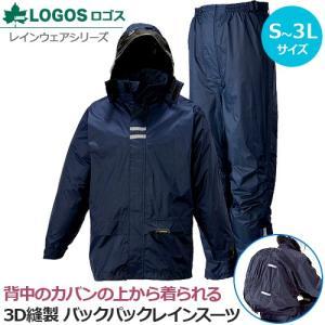 LOGOS 立体縫製 バックパック レインスーツ 鞄を背負っ...