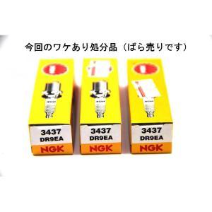【処分品】  エヌジーケー プラグ 3437 DR9EA  1本|rubbermark