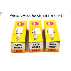 【処分品】  エヌジーケー プラグ 3478 CR8EK  1本|rubbermark