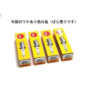 【処分品】  エヌジーケー プラグ 3611 BP4HS  1本|rubbermark