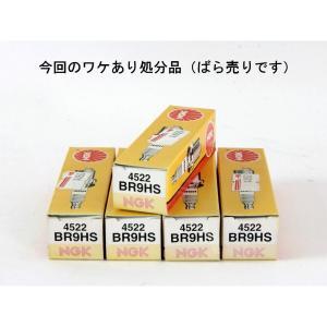 【処分品】  エヌジーケー プラグ 4522 BR9HS  1本|rubbermark