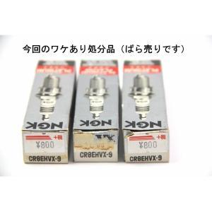 【処分品】  エヌジーケー CR8EHVX-9 VXプラグ 4546   1本|rubbermark