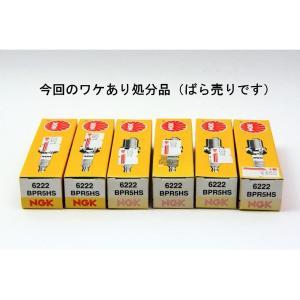 【処分品】  エヌジーケー BPR5HS プラグ 6222   1本|rubbermark