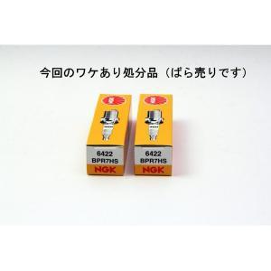 【処分品】  エヌジーケー プラグ 6422 BPR7HS  1本|rubbermark