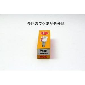 【処分品】  エヌジーケー プラグ 7502 CR9EH-9  1本|rubbermark