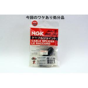 【処分品】  エヌジーケー ケーブルジョイント   1本|rubbermark
