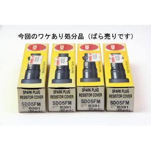 【処分品】  エヌジーケー プラグキャップ クロ 8391 SD05FM  1本|rubbermark