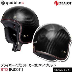 FJ0011 ゴッドブリンク バイク ジェット ヘルメット フライボーイジェット FlyboyJet CARBON HYBRID STD SG規格 ZEALOT ジーロット|rubbermark