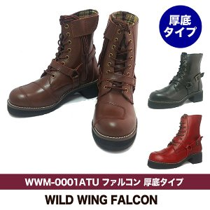 WILD WING WWM-0001-atu ファルコン 厚底タイプ 本革 ライディングブーツ エンジニアブーツ バイクブーツ ワイルドウィング|rubbermark