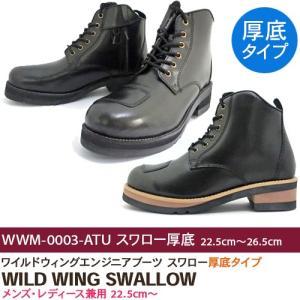 WILD WING WWM-0003atu スワロー 本革 厚底タイプ ライディングブーツ エンジニアブーツ バイクブーツ  ワイルドウィング 【取寄せ ポイント10倍】|rubbermark
