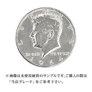 【当店グレード:A〜B】【90%銀貨】ケネディー50セント硬貨(1964年)(ハーフダラー/Helf Dollar)