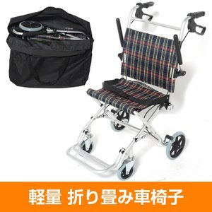 車椅子(わけあり品) 折りたたみ式 Nice Way(ナイスウェイ)(座面幅約40cm)(簡易式)(軽量)(コンパクト)(介助ブレーキ付き)(アルミ)