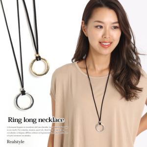 ネックレス レディース ロング リング ロングネックレス メンズ ユニセックス 男女兼用 雑貨 アクセサリー スエード スウェード