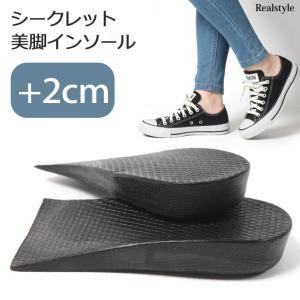 インソール インヒール 靴 中敷き 2cm レディース メンズ 美脚 靴 スニーカー 身長アップ シークレットシューズ|ruckruck
