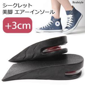 インソール インヒール 靴 中敷き 3cm レディース メンズ クッション 靴 スニーカー 身長アップ シークレットシューズ|ruckruck