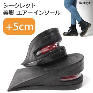 インソール インヒール 靴 中敷き 4cm 5cm レディース メンズ 衝撃吸収 クッション 靴 スニーカー 身長アップ シークレット|ruckruck