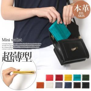 財布 レディース 薄型 ミニ財布 小さい サイフ 二つ折り 本革 リアルレザー 鰻革 うなぎ革 フラグメントケース 1912ss|ruckruck