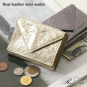 財布 レディース ミニウォレット 本革 羊皮 三つ折り財布 ミニ財布 コンパクト サイフ さいふ きれいめ シンプル メタリック おしゃれ 小銭入れ カード入れ|ruckruck