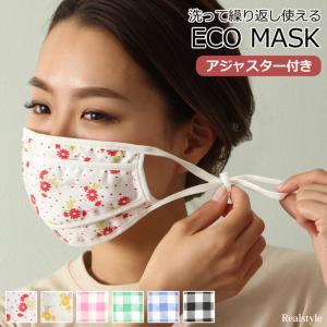 【福袋対象C】マスク 洗える 綿100% 布マスク 柄 アジャスター プリーツ 立体 コットン生地 調節 大人 レディース 個包装 繰り返し 紫外線 布|ruckruck