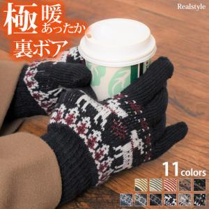 手袋 手ぶくろ てぶくろ レディース あったか 暖かい 防寒 裏フリース ノルディック柄 雪 ニット手袋 ruckruck