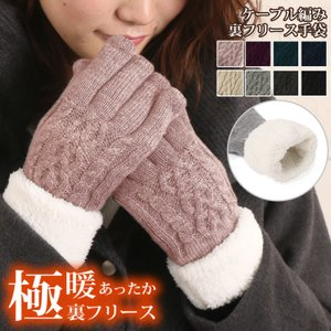 手袋 グローブ ハンドウォーマー 防寒グッズ レディース 暖かい あったか フリース レディース ニット 無地 ケーブル編み おしゃれ プレゼント ruckruck