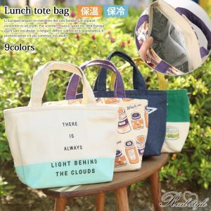 トートバッグ ランチバッグ 保冷バッグ ミニトートバッグ クーラーバッグ エコバッグ おしゃれ お弁当 保冷 保温 ピクニック ミニ|ruckruck