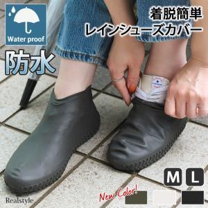 シリコン 防水 レインシューズカバー レディース メンズ 自転車 靴カバー 泥よけ 雨具 レイングッズ レインウェア|ruckruck