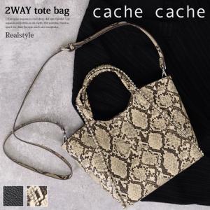 cache cache カシュカシュ ボールチェーン 2WAY トートバッグ レディース ショルダーバッグ ハンドバッグ|ruckruck
