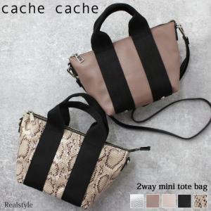 cache cache カシュカシュ テープハンドル 2way ミニトートバッグ レディース ブランド おしゃれ 小さめ ショルダーバッグ 斜めがけ ruckruck