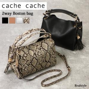 カシュカシュ ボストン バッグ 2way ショルダー ハンド 小さめ タッセル レディース パイソン 通勤 cache cache|ruckruck