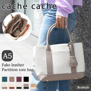 トートバッグ レディース ブランド カシュカシュ cache cache パーテーション フェイクレザー 仕切り PU ポーチ ブランド|ruckruck