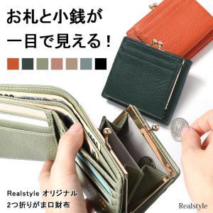 がま口財布 二つ折り レディース 小銭入れ 中仕切りあり コンパクト 小さめ 小さい ミニ ウォレット コインケース カード入れ大容量|ruckruck