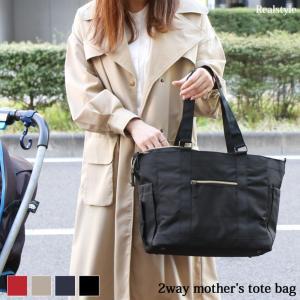 マザーズバッグ トートバッグ レディース ショルダーバッグ ハンドバッグ 大容量 おしゃれ ママバッグ マザーズトート 多収納 A4 大きめ 軽量 旅行 鞄 カバン|ruckruck