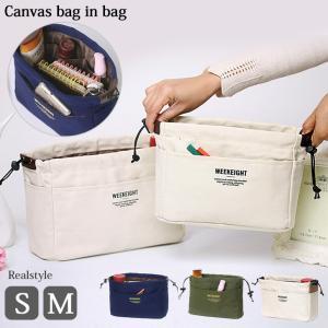 バッグインバッグ レディース ポーチ ヘリンボーン柄 化粧ポーチ 収納ポーチ 小物入れ インナーバッグ バッグ収納 小さめ 軽量 旅行 鞄 かばん