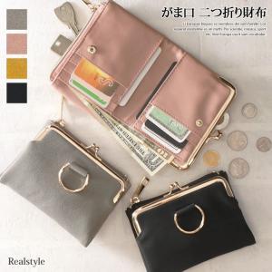財布 レディース 二つ折り がま口 サイフ さいふ ミニ ウォレット カード入れ 小銭入れ コンパクト 小さめ 使いやすい 二つ折り財布 薄い ミニ財布|ruckruck