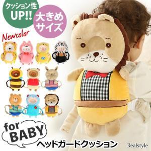 赤ちゃん 転倒防止 リュック ヘッドガード ベビー メッシュ 頭 保護 出産祝い 赤ちゃん用品 グッズ 安全 かわいい クッション|ruckruck