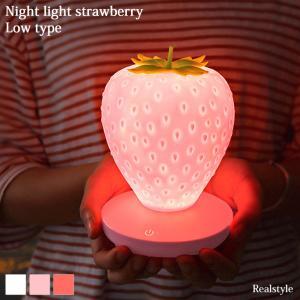ナイトライト ストロベリー イチゴ いちご ベッドライト 寝室 テーブルライト おしゃれ かわいい 卓上 USB 充電式 子供部屋 コードレス|ruckruck