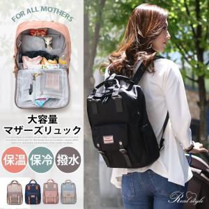 マザーズバッグ リュック 2way レディース 大容量 多機能 おしゃれ 鞄 撥水 ママ 保温 保冷 出産祝い|ruckruck