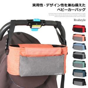 ポーチ ベビーカー 用 バッグ オーガナイザー バギーバッグ ストローラー 口金 収納  マザーズバッグ 軽量|ruckruck