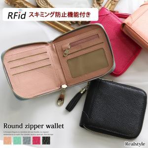ウォレット 財布 さいふ サイフ 短財布 スキミング防止 ラウンドファスナー 本革 レディース RFiD カード入れ 札入れ 小銭入れ フラグメントケース 1912ss|ruckruck