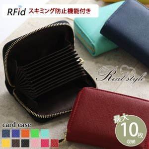 カードケース レディース メンズ じゃばら サフィアーノ調PUレザー 大容量 RFiD スキミング防止 カード入れ 名刺入れ カード収納 フラグメントケース 1912ss50|ruckruck