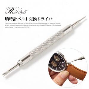 腕時計 ドライバー ベルト調節 ベルト交換 腕時計工具 腕時計用品 バネ棒はすし 修理 調整 交換 ネジピン ポイント消化|ruckruck