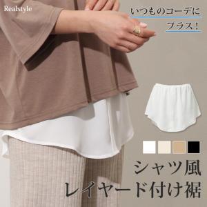 付け裾 つけ裾 レディース トップス レイヤード風 シフォン インナー 裾 ラウンド フロントタック ゆったり ウエストゴム 体型カバー フェイク シャツ|ruckruck