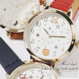 腕時計 レディース ウォッチ アナログ 星 スター フェイクレザー ベルト アクセサリー 星座 おしゃれ かわいい 1912ss|ruckruck