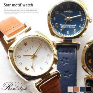 腕時計 レディース ウォッチ 星 モチーフ  時計 スター フェイクレザー アナログ 合成皮革 アクセサリー