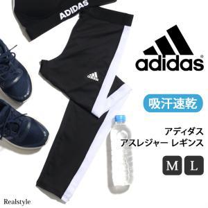 伸縮性抜群でトレーニングシーンにぴったりadidasのレギンスパンツ  この製品は、adidas A...