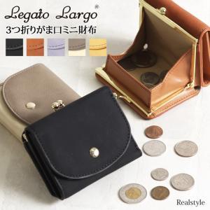 レガートラルゴ 三つ折り財布 レディース がま口 3つ折り 財布 さいふ サイフ ウォレット 小銭入れ カードケース コンパクト 小さめ Legato Largo ミニ財布|ruckruck