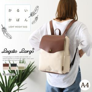 リュック レディース 通勤 軽い 大容量 ブランド レガートラルゴ かるいかばん キャンバス デイパック 通学 Legato Largo|ruckruck