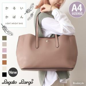 レガートラルゴ トートバッグ ハンドバッグ 軽量 軽い A4 大きめ 通勤 通学 ブランド おしゃれ Legato Largo かるいかばん LH-P0003|ruckruck